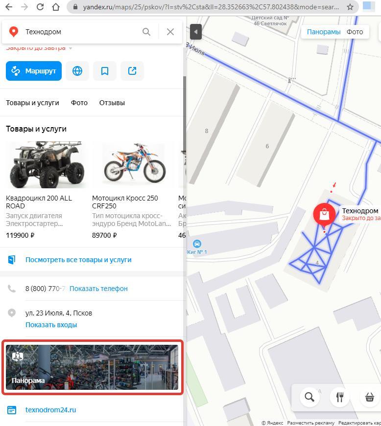 Яндекс панорамы организаций
